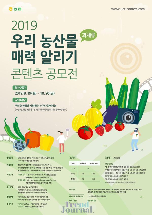 수정됨_2019농협콘텐츠공모전포스터_최종 (3).jpg