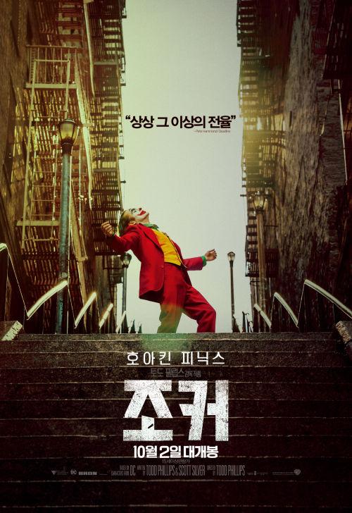 영화  호아킨 피닉스, 조커 역 위해 23kg 감량