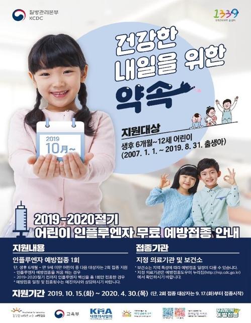 11월 3일까지 어린이 독감 예방접종 집중주간