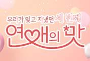 초고속 연애부터 고구마 연애까지 달달하게 보여준  '연애의 맛3' 종영