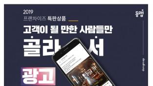 소상공인용 지역광고플랫폼 '동맵 지역광고 패키지' 출시