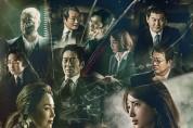 SBS 새 금토드라마 배가본드, 지호한방삼계탕에서 제작지원 참여