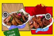 또봉이통닭, 인기메뉴 갈비통닭,맵닭 천원이벤트 진행