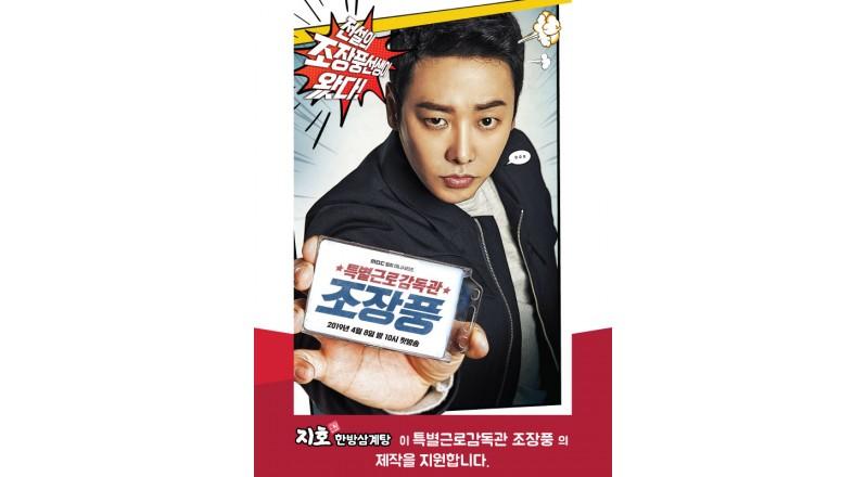 지호한방삼계탕, MBC 월화드라마 '특별근로감독관 조장풍' 제작지원