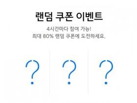 '무신사 랜덤 쿠폰' 최대 80% 할인 가능! 휴대폰 인증 필수