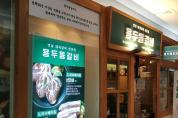 ㈜가연푸드 용두동갈비, 고깃집 프랜차이즈 가맹사업 한달 만에 3호점 오픈