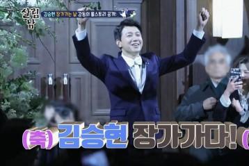 '살림하는 남자2' 김승현 장가가는 날, 최고 시청률 기록