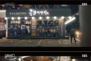 스토브리그  속  '곱창이야기'  촬영 장소 정보