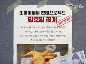 배가본드를 닮은 또봉이통닭의 천원 이벤트, 암호명 공개