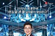 TV 조선의 트로트 예능 '미스터트롯' 첫방부터 터졌다
