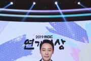 김동욱, '2019 MBC 연기대상' 대상 수상