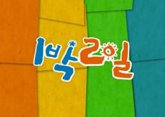 더 독하게, 더 재미있게 다시 돌아온 '1박2일'!!