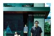 기생충, 한국 영화 최초로 '골든글로브' 외국어 영화상 수상
