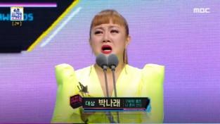 박나래 대상 수상 뒤 무지개회원의 찐우정, 오늘 나혼자산다에서 확인