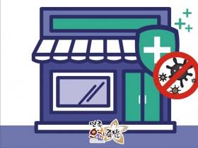 만족오향족발 매일 전매장 살균 방역으로 안심매장 운영