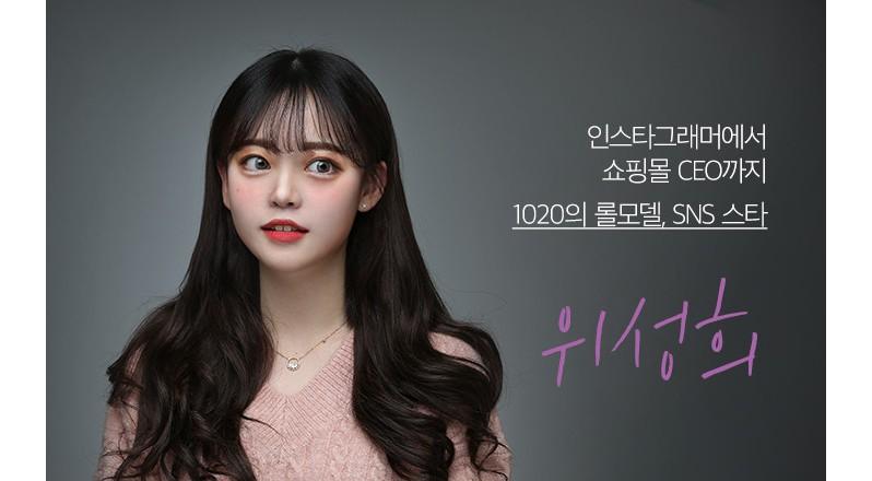 인스타그램 스타 겸 쇼핑몰 CEO 위성희와 '위시 퍼펙트 듀얼 커버 쿠션' 펀딩 시작