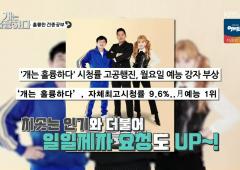 KBS 예능 '개는 훌륭하다' 3주 연속 월요 예능 시청률 전체 1위 기록