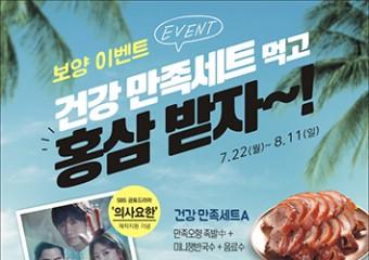 만족오향족발, SBS 드라마 의사요한 제작지원 기념 '보양이벤트'진행