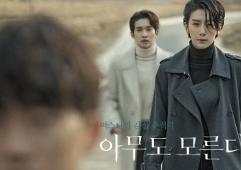 SBS 월화드라마 '아무도 모른다' 열정분식소 지원