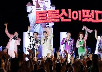 '트롯신이 떴다' 첫 회부터 시청률 대박
