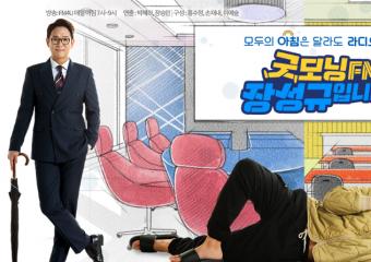 장성규 굿모닝FM 생방송 불참... 입술 부상